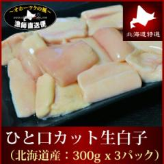 『ひと口カット白子:北海道別海町産生鮭白子』 (300gパックx3パックセット)