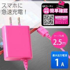 携帯充電器 AC充電器 スマホ Android対応 スリムボディ 2.5mコード 【ピンク】 IAC-SP81LPN every24 every28