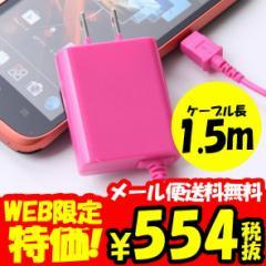 【メール便送料無料】携帯充電器 AC充電器 スマホ Android対応 スリムボディ 1.5mコード 【ピンク】【訳あり】OKWAC-SP81P every24 every
