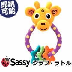 Sassy 歯固め おもちゃ ジラフ・ラトル ガラガラ ラトル サッシー sassy おしゃぶり 男の子 女の子 出産祝い