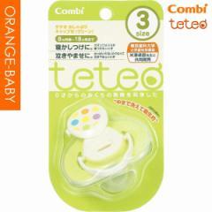コンビ テテオおしゃぶりキャップ付サイズ3 グリーン