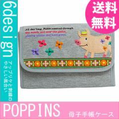 【ゆうパケット送料無料】ニックナック POPPINS ...