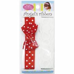 【メール便送料無料】Angel's ribbon  エンジェル...