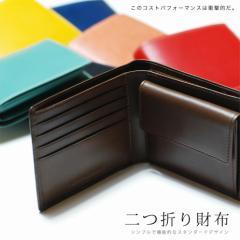 【ハーフウォレット/二つ折り財布】名入れ加工可...