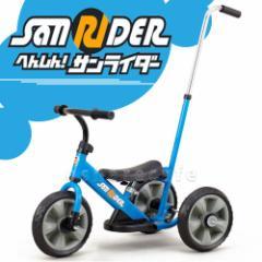 【送料無料】WORLD へんしん!サンライダー ブルー【三輪車:1.5〜4歳|ランニングバイク:2〜5歳|野中製作所】|[6011741]