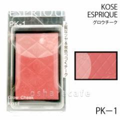【メール便発送OK】 コーセー エスプリーク グロウチーク 6g (PK−1)【頬紅 ほほ紅 フェイスカラー】 [6020674]