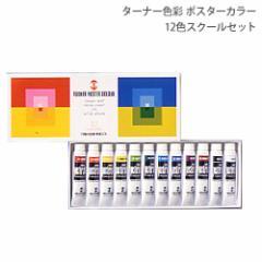 【メール便発送OK】 ターナー色彩 ポスターカラー12色スクールセット【絵具】|[6019365]