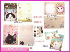 レターセット  便箋 封筒 シール ピンクずきん 猫雑貨  通販 かわいい ジェトイ  キャット 人気【ホワイトデー】