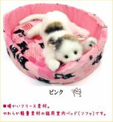 ペットベッド ペットソファ 猫ベッド クッション付き マット  ねこソファ にゃんこハウス キャットベッド セール【ホワイトデー】