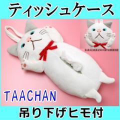ティッシュケース ティッシュカバー ターチャン 白猫 ネコ型 アイボリー ぬいぐるみ ネコグッズ【ホワイトデー】