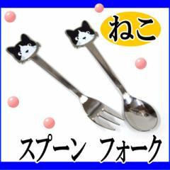 カトラリー スプーン フォーク 白黒猫 猫顔モチーフ ランチ お弁当 キッチン雑貨 ネコグッズ【ホワイトデー】