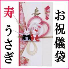 祝儀袋 うさぎモチーフ付き ウサギ お祝い 結婚祝い 結婚式 ご祝儀 薔薇雑貨のおしゃれ姫【ホワイトデー】
