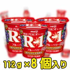 明治プロビオヨーグルトR-1ブルーベリー脂肪0 112g【8個入り】
