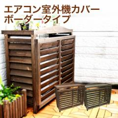 【送料無料】エアコン 室外機カバー 木製 ボーダータイプ 日除け ガーデニング 室外機カバー 上向きルーバー ウッド ガーデン用品