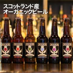 ビール スコットランド産オーガニックビール BLACK ISLE ブラックアイル エール ラガー 6酒類【酒類】