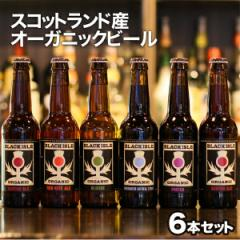 ビール スコットランド産オーガニックビール BLACK ISLE ブラックアイル 6本セット エール ラガー 【酒類】
