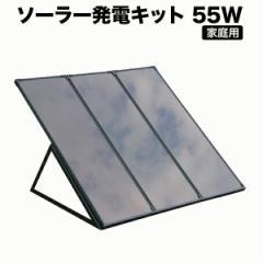 ソーラー発電キット 家庭用セット 55W オフグリッドソーラー 大容量発電 蓄電可能ソーラーパネルシステム