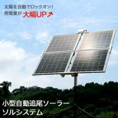 【送料無料】ソーラパネル 自動追尾ソーラーシステム Solsystem 家庭用ポータブル発電機