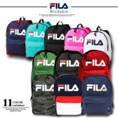 送料無料 FILA フィラ リュック おしゃれ バックパック 大容量 レディース メンズ 通学 アウトドア 人気 ブランド デイパック バッグ