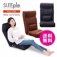 SLEEple/スリープル 高反発 腰サポート ランバーサポート 手元レバー式 座椅子 座いす チェア 1人掛け リクライニング【送料無料】