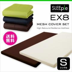 マットレス シングル 高反発 8cm 高反発マットレス カバー付き メッシュカバー SLEEple/スリープル 送料無料