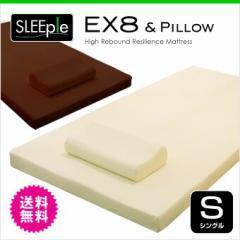 高反発 マットレス シングル 8cm 高反発枕付き SL...