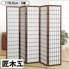 【送料無料】 衝立 和風 スクリーン 障子スクリーン 5曲 高さ178.5cmタイプ 障子 間仕切り パーテーション