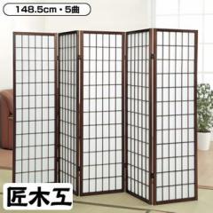 【送料無料】 衝立 和風 スクリーン 障子スクリーン 5曲 高さ148.5cmタイプ 障子 間仕切り パーテーション