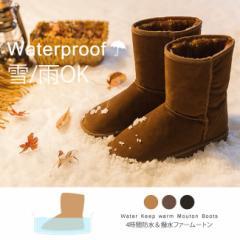 ★送料無料★雨でも雪でも安心♪4時間防水&撥水 ふわっふわファームートン ≪宅配便のみ≫ブーツ ファー