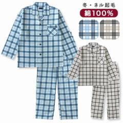 綿100% 冬 長袖メンズパジャマ ふんわり柔らかなネル起毛 大格子チェック柄