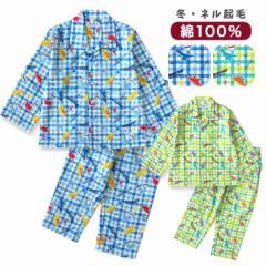 綿100% 冬 長袖キッズパジャマ ふんわり柔らかなネル起毛 恐竜チェック柄