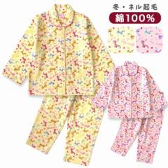 綿100% 冬 長袖キッズパジャマ ふんわり柔らかなネル起毛 とびきり可愛いリボンパーティ柄