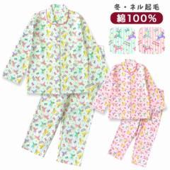 綿100% 冬 長袖キッズパジャマ ふんわり柔らかなネル起毛 ユニコーンのストライプ柄