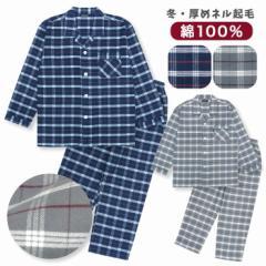 【綿100%】 《冬》長袖メンズパジャマ ふんわり柔らかな厚手のネル起毛 大格子チェック柄