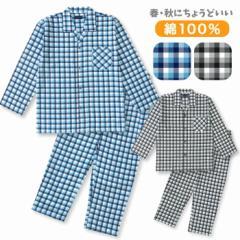 綿100% 長袖メンズパジャマ 春・秋に丁度よい厚さ ビエラ どの世代も着こなしやすいブロックチェック柄