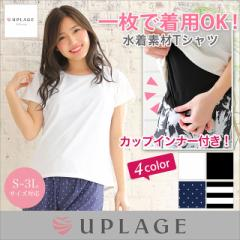 水着 レディース ブラカップ付き トップス 水着素材Tシャツ UPLAGE(アプラージュ) JGO CV0067(cv0067)