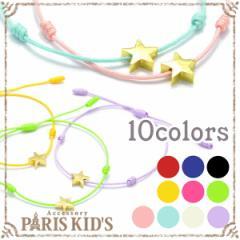 メタル スター カラー コード ブレスレット パープル アクア ピンク 緑 ピンク 黄色 レッド ブルー 黒