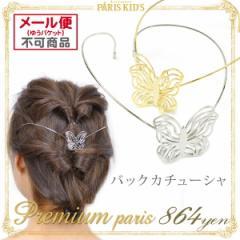 ■ Premium paris メタル 立体 バタフライ バックカチューシャ ゴールド シルバー 蝶 蝶々 ちょうちょ シンプル