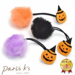 ヘアゴム ハロウィン オバケ かぼちゃ ファー ポンポン とんがり帽子 ジャックオランタン オレンジ パープル ブラック