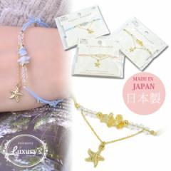 【 メール便 送料無料 】 ブレスレット 日本製 コード ブレス Luxurys 2way アンクレット ヒトデ 天然石 ビーズ 細い 華奢 重ねづけ ア