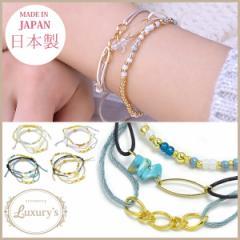 ブレスレット 日本製  ビーズ コード ブレス 3本セット Luxurys 天然石 ビーズ 細い 華奢 重ねづけ アイボリー ベージュ ブルー