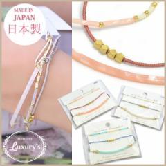 ブレスレット 日本製  カーブ スティック コード ブレス 3本セット Luxurys 細い 華奢 重ねづけ  アイボリー ピンク ブルー