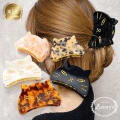 【 送料無料 】 バンス ヘアアクセサリー キャット ネコ ねこ 猫 べっ甲風 マーブル 大きめ ゴールド Luxurys