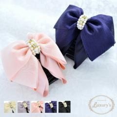 ■ 【 送料無料 】バンス ヘアクリップ ヘアアクセサリー ヘアアクセ りぼん リボン パール 光石 Luxurys