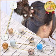 【 送料無料 】 ヘアバトン ロングA かんざし 簪 ヘアアクセサリー ヘアアクセ パール おしゃれ まとめ髪 髪飾り Luxurys