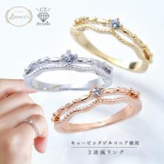リング 指輪 ピンキーリング 2連風 キュービック ジルコニア シンプル Luxurys 重ねづけ  ゴールド シルバー ピンクゴールド