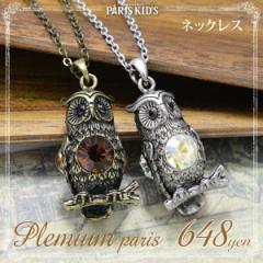 Plemium paris フクロウ アンティーク カラー ネックレス