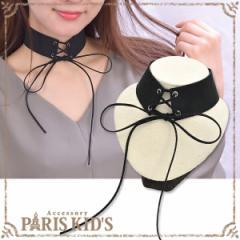 【 メール便 送料無料 】 チョーカー ネックレス 幅広 レースアップ 編みあげ リボン りぼん ブラック 黒い