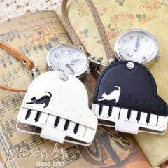 【 メール便 送料無料 】 時計 バッグチャーム ねこ ピアノ 猫 ブラック ホワイト 鍵盤 楽器
