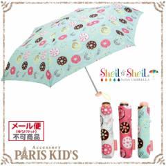 ■【今だけ!SALE】 折りたたみ傘 ドーナッツ キッズ 子供 子供用 女の子 ホワイト ピンク ミント おりたたみ 軽量